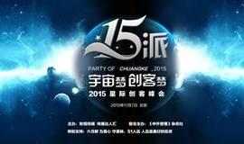 宇宙梦,创客梦——15派2015星际创客峰会