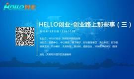 HELLO 创业-创业路上那些事(三)