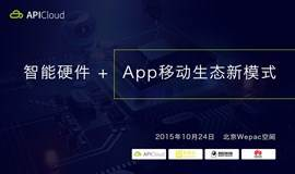 智能硬件+App移动新生态【10.24北京站】