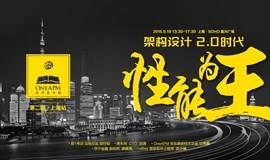 OneAPM 技术公开课·上海站:架构设计2.0时代,性能为王!
