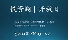 """""""投资潮开放日""""9月11日项目路演天使投资经验分享"""