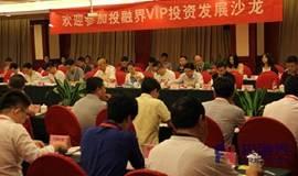 """投融界""""第157VIP投资发展沙龙""""杭州站"""