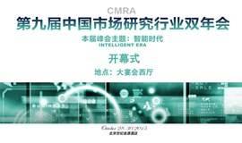 CMRA 第九届中国市场研究行业双年会开幕式