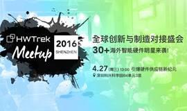 HWTrek Meetup 2016 SZ | 全球创新与制造对接盛会