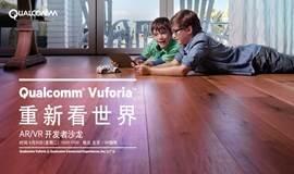 重新看世界 —— Qualcomm Vuforia™  AR/VR开发者沙龙