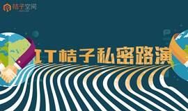 【路演预告】本周日,IT桔子上海10月份大型路演13支创业项目简介