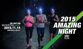 2015 THE LIGHT RUN(深圳站)奇迹之夜