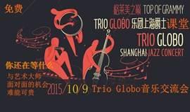 大宁剧院格莱美之巅·Trio-Globo乐团音乐交流会