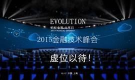 蚂蚁金服《进化-2015金融技术峰会》