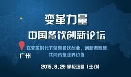 变革力量·中国餐饮创新论坛(广州),报名开启!