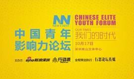 2015 NEWxNEXT中国青年影响力论坛