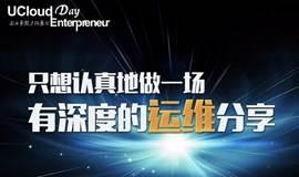 DevOps Workshop华丽回归深圳,邀你【大话数据库运维】