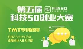 第五届科技50创业大赛TMT专场路演(已更新项目简介)