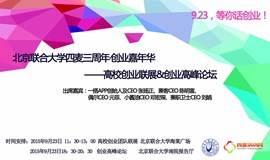 北京联合大学创业嘉年华,小米手机现场派送!