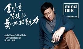 Jody Xiong 's MindTalk TOPYS创意公开课  第九回  熊超