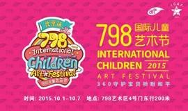 2015·798国际儿童艺术节(北京798)-连环漫画《三毛从军记》展览