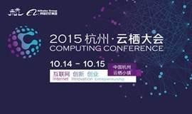 2015杭州·云栖大会