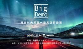 活动」去掉浮躁:Big Demo 第一届,30个项目路演