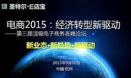 电商2015:经济转型新驱动 ——第三届顶级电子商务高峰论坛