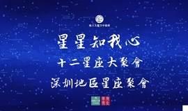 【星星知我心】十二星座大聚会 深圳地区星座聚会+美味宵夜