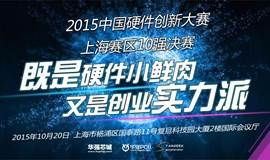 2015中国硬件创新大赛上海赛区10强火热开启!