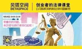 贝塔空间 | 创业者的法律课堂-股权架构与公司层面法律解答