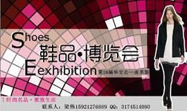 2016年第26届华交会之鞋博会