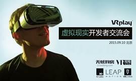 虚拟现实开发者交流会@北京