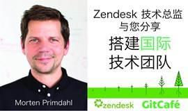 Zendesk 技术总监 Morten Primdahl 与您分享:搭建国际技术团队 【英语讲座】