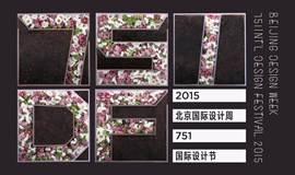 北京国际设计周-751国际设计节 亮点推荐及日程表