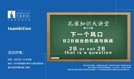 孔雀知识大讲堂·第十六期——下一个风口,B2B创业的机遇与挑战