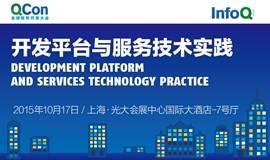 开发平台与服务技术实践专场--限额免费