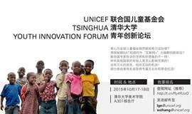 联合国儿童基金会-清华大学青年创新论坛 (UNICEF-Tsinghua Youth Innovation Forum)