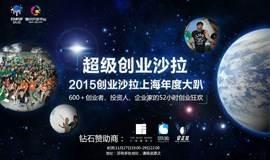 上海超级创业沙拉:52小时,启动你的创业项目