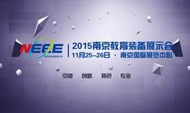2015 南京教育装备展示会(2015'NEEE)暨南京教育装备论坛