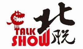 北京脱口秀俱乐部-周三脱口秀开放麦