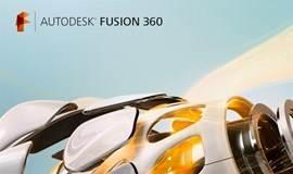 """Autodesk FUSION 360""""互联网+时代下创新设计的新模式""""POPUP微课堂"""