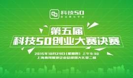 第五届科技50创业大赛决赛(已更新决赛企业项目简介)