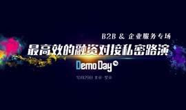36Kr Demo Day 第六期丨聚焦B2B & 企业服务专场路演