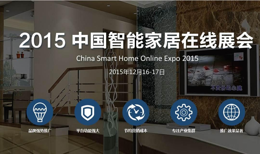 2015 中国智能家居在线展会