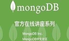 MongoDB 在线讲座系列6 –  MongoDB数据库备份策略/Ops Manager