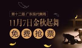 【免费抢票】第十二届【广东现代舞周】11月7日金秋起舞