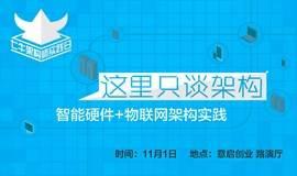 七牛架构师实践日  第一期【智能硬件+物联网架构实践】