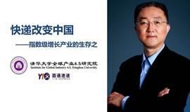 圆通总裁案例分享会 | 快递改变中国 ——指数级增长产业的生存之道