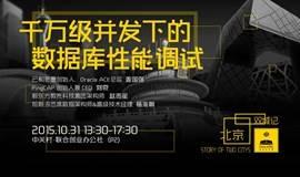 OneAPM 技术公开课 第三期 「双城记·北京」:千万级并发下的数据库性能调优