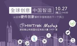 [全球创意,中国智造]HWTrek深圳首场线下沙龙