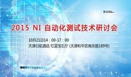 2015 NI自动化测试研讨会