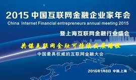 中国互联网金融企业家年会