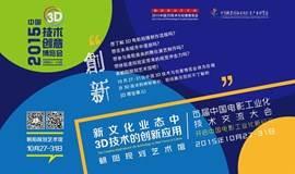 2015中国3D技术与创意博览会