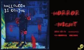 """广州 【YOU+国际青年社区——万圣狂欢夜""""HORROR NIGHT"""" 巴士游街PARTY】"""